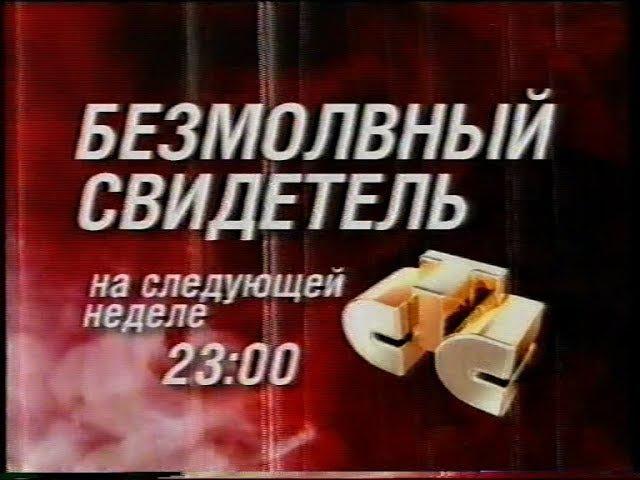Безмолвный свидетель (СТС, 27.05.2007) Анонс
