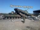 Лучшая армия Европы армия Украины Army of Ukraine