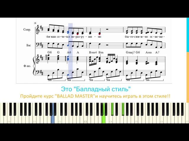 Господь соединил НОТЫ фортепианного аккомпанемента для христианской песни три голоса