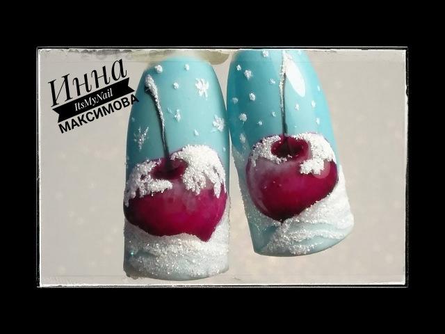 ❄ ЗИМНЯЯ ВИШНЯ на ногтях ❄ ЗИМНИЙ дизайн ногтей ❄ Дизайн ногтей гель лаком ❄ Nail Design Shellac ❄