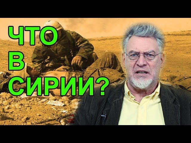 Американцы убили русских солдат в Сирии Артемий Троицкий