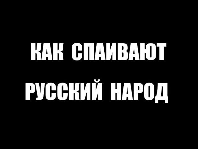 Как спаивают Русский народ