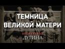 Александр Дугин. Что сделали с мужчинами 300 лет матриархата