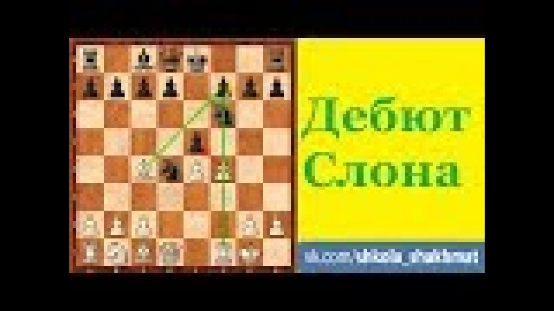 Шахматы для начинающих ДЕБЮТ СЛОНА Школа шахмат d4 d5