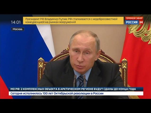Новости на «Россия 24» • Сезон • Путин: горячие точки стали для некоторых просто выгодным бизнесом