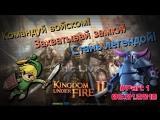 Клиника Live №37 | Знакомство с Kingdom Under Fire II