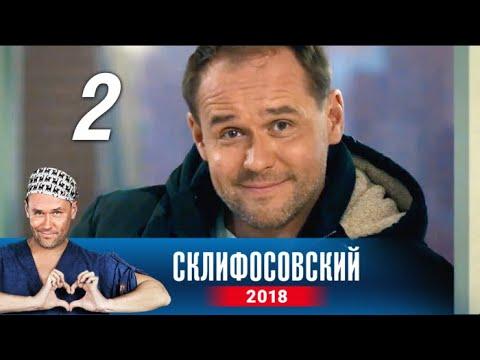 Склифосовский 6 сезон 2018 2 серия Мелодрама @ Русские сериалы