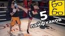 Хитрости в ринге — 5 лайфхаков европейского кикбоксинга от Владимира Карпела [bnhjcnb d hbyut — 5 kfqa[frjd tdhjgtqcrjuj rbr,jrc