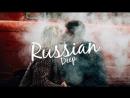 Джиган feat Артем Качер ДНК SL Remix