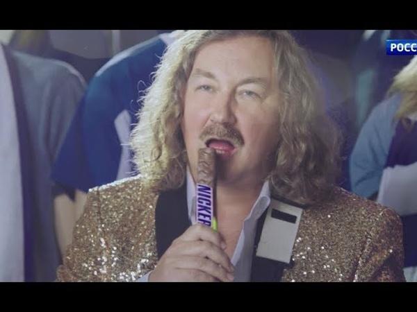 Реклама Snickers 2018 | Сникерс Футбол - Выпьем за любовь.