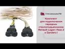 Комплект электромонтажный передних стеклоподъемников Renault Logan I faza 2 и Sandero I