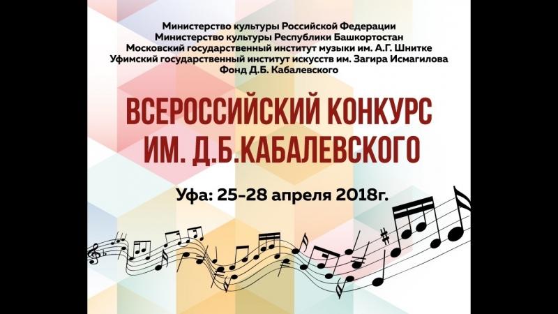 25 28 апреля 2018 год г Уфа Всероссийский конкурс и фестиваль имени Дмитрия Кабалевского