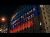 Болельщики выразили «световой протест» перед штаб-квартирой WADA