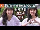 위키미키 최유정 '배틀 트립' 출근길…천사 유댕의 눈부신 미소(wekimeki,choi yoo jung)