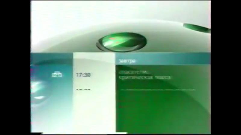 (staroetv.su) Программа передач (НТВ, 30.09.2003)
