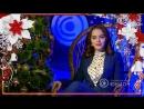 """С Новым Годом! Поздравление от ведущей программы """"В казарме"""" Елены Соколовой."""
