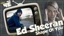 Любовь из дешёвой пивнухи Ed Sheeran - Shape of You Перевод песни