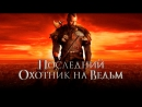 Последний охотник на ведьм - Русский Трейлер 2015