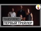 Transference - Первый трейлер