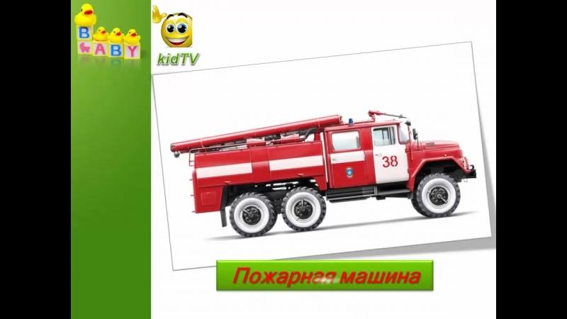 Транспорт для детей Спецтехника для детей Развивающее видео для детей Учим название спецтехники