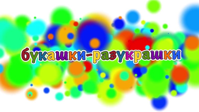 Мультфильм 2018 - Раскраска   Новинка   Для Детей   Анимашка  