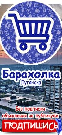 Адреса секс магазина в луганске