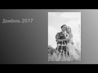 Дембель 2017 Встреча Сергея и Виктории