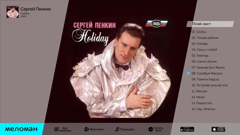 Сергей Пенкин - Holiday (Альбом 1993 г)