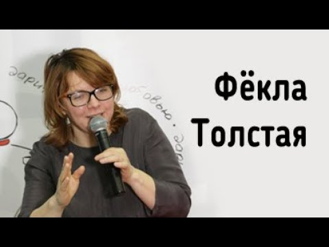Фёкла Толстая в книжном магазине «Москва»