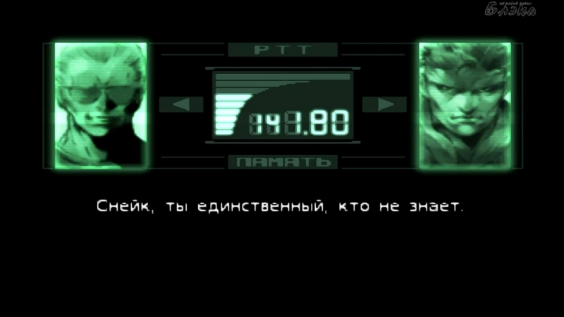 Metal Gear Solid – 12 – Cерый Лис