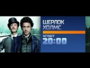 Шерлок Холмс 12 октября на РЕН ТВ