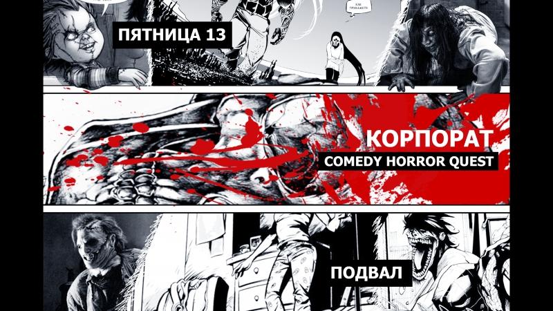 КОРПОРАТ Comedy Horror Quest