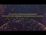 Новогоднее обращение председателя Барановичского городского исполнительного комитета Юрия Анатольевича Громаковского.