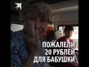 Пожалели 20 рублей для бабушки