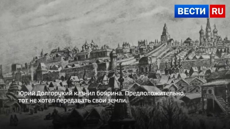 Как основали Москву
