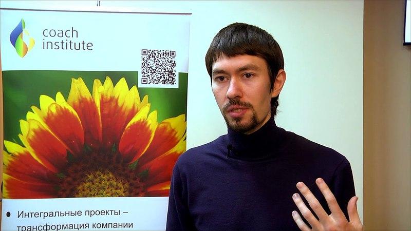 Никита Ткаченко о программе Искусство гибкого управления Отзывы выпускников Института Коучинга