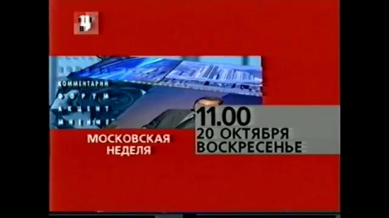 Программа передач (ТВЦ, 20.10.2002) » Freewka.com - Смотреть онлайн в хорощем качестве