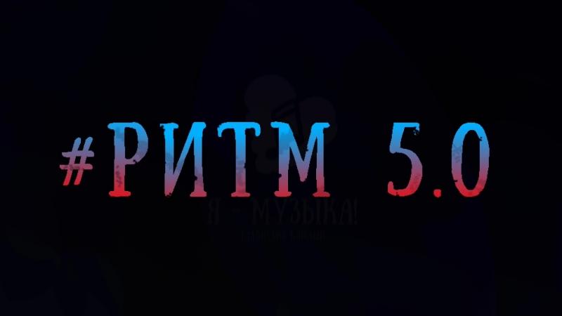 РИТМ5.0   Обновлённый блог Ильи Терехова