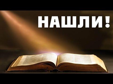 В БИБЛИИ НАШЛИ ТОЧНЫЕ КООРДИНАТЫ АДА И РАЯ! ЭТО ГЛАВНОЕ ДОКАЗАТЕЛЬСТВО БИБЛЕЙСКИХ СОБЫТИЙ