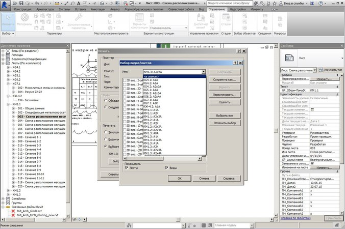 Макрос для печати разных форматов листов из Revit (почти Batch Print!)