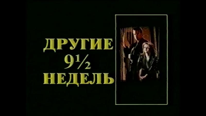 Любовь в Париже – VHS-реклама фирмы Екатеринбург-Арт