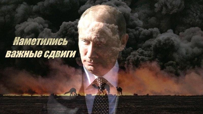 Русский Гордиев узел на Ближнем Востоке начал распутываться AT