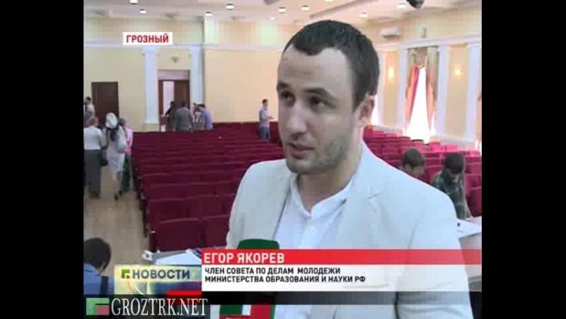 Чечня готовится к участию в форуме «Машук-2013»