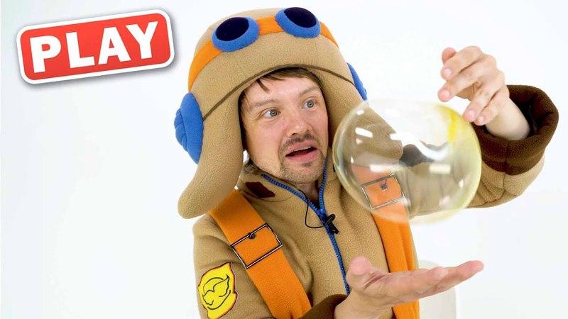 Кукутик Пилот надувает волшебные Шалтай Болтай Пузыри из тюбика - Поиграйка для детей малышей