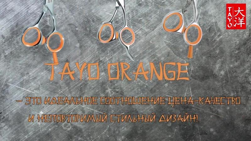 Tayo Orange