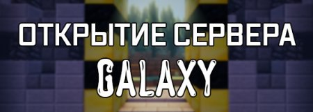 Открытие сервера GalaxyTech