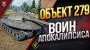 Объект 279 - Воин Апокалипсиса - 11 Уровень worldoftanks wot танки — [wot-vod]