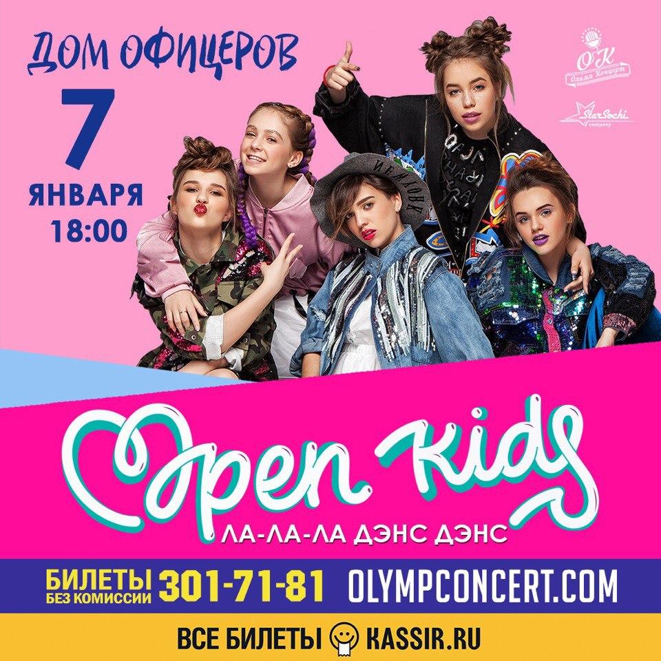 Афиша Ростов-на-Дону Open / Kids /в Ростове-на-Дону / в Доме Офицеров