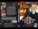 Братство волка 2: Возвращение оборотня / 2002 / детектив