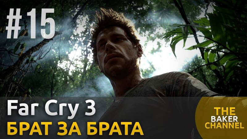 Far Cry 3 Прохождение 15 ┃ Живой труп